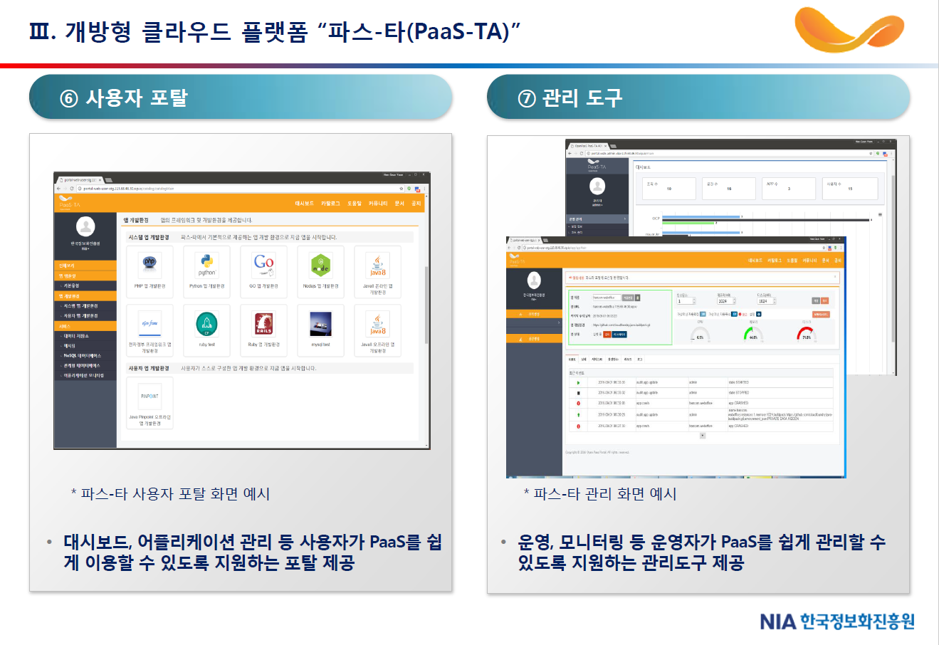South Korea-PaaS-TA-User-Portal